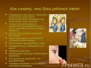 Как узнать, что Ваш ребенок лжет: Прикрывает рот рукой. Психологи объясняют этот