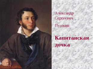 Александр Сергеевич ПушкинКапитанская дочка