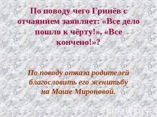 По поводу чего Гринёв с отчаянием заявляет: «Все дело пошло к чёрту!», «Все конч