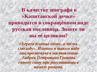 В качестве эпиграфа к «Капитанской дочке» приводится в сокращённом виде русская