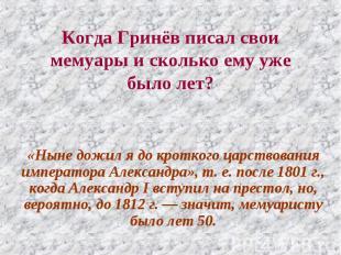 Когда Гринёв писал свои мемуары и сколько ему уже было лет? «Ныне дожил я до кро