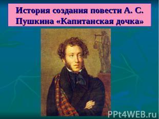 История создания повести А. С. Пушкина «Капитанская дочка»