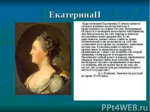 ЕкатеринаII «Царствование Екатерины II имело новое и сильное влияние на политиче