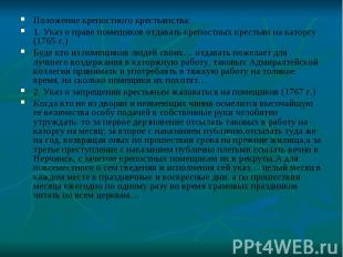 Положение крепостного крестьянства:1. Указ о праве помещиков отдавать крепостных