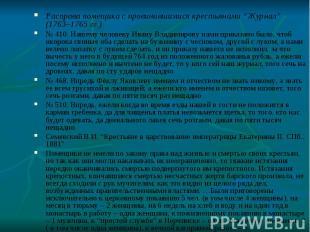 """Расправа помещика с провинившимися крестьянами """"Журнал"""" (1763–1765 гг.)№ 410. На"""