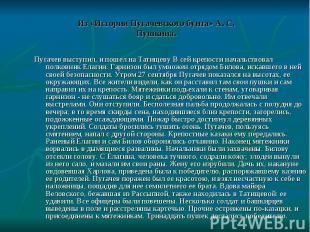 Из «Истории Пугачевского бунта» А. С. Пушкина. Пугачев выступил, и пошел на Тати