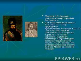 Портрет Е.И. Пугачева, написанный поверх портрета Екатерины II.ПУГАЧЕВ Емельян И