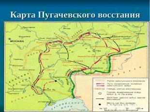 Карта Пугачевского восстания