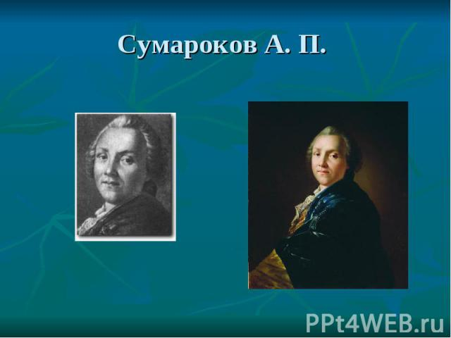 Сумароков А. П.