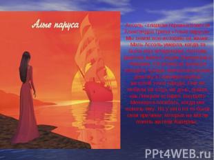 Ассоль - главная героиня повести Александра Грина «Алые паруса». Мы знаем всю ис