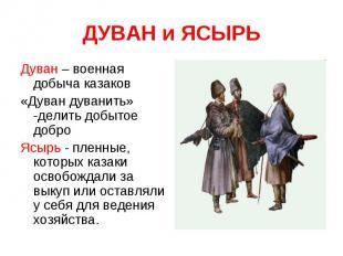 ДУВАН и ЯСЫРЬ Дуван – военная добыча казаков«Дуван дуванить» -делить добытое доб
