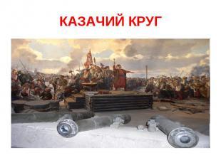 КАЗАЧИЙ КРУГ