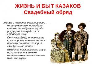 ЖИЗНЬ И БЫТ КАЗАКОВСвадебный обряд Жених и невеста, согласившись на супружество,
