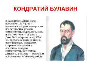 КОНДРАТИЙ БУЛАВИН Знаменитое Булавинское восстание 1707-1709 гг. началось с запр