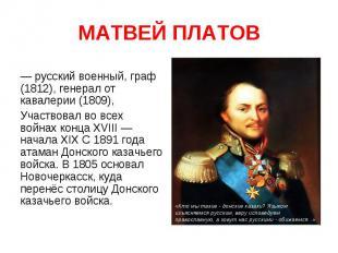 МАТВЕЙ ПЛАТОВ — русский военный, граф (1812), генерал от кавалерии (1809), Участ