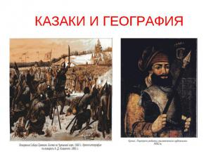 КАЗАКИ И ГЕОГРАФИЯ