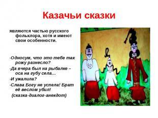 Казачьи сказки являются частью русского фольклора, хотя и имеют свои особенности