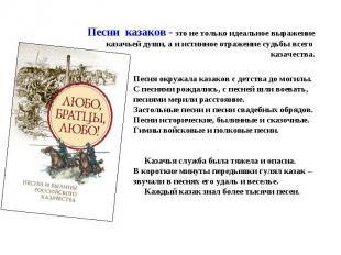Песни казаков - это не только идеальное выражение казачьей души, а и истинное от