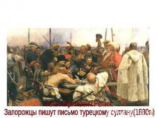 КАЗАКИ В ИЗОБРАЗИТЕЛЬНОМ ИСКУССТВЕИлья Ефимович Репин.Запорожцы пишут письмо тур