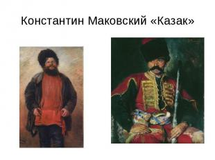 Константин Маковский «Казак»