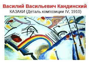 Василий Васильевич Кандинский КАЗАКИ (Деталь композиции IV, 1910)