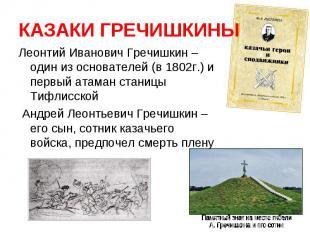КАЗАКИ ГРЕЧИШКИНЫ Леонтий Иванович Гречишкин – один из основателей (в 1802г.) и