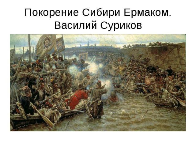 Покорение Сибири Ермаком.Василий Суриков