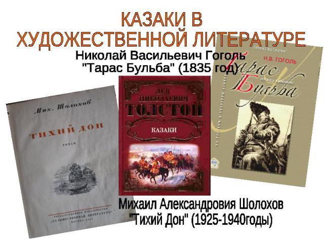 КАЗАКИ В ХУДОЖЕСТВЕННОЙ ЛИТЕРАТУРЕ Николай Васильевич Гоголь