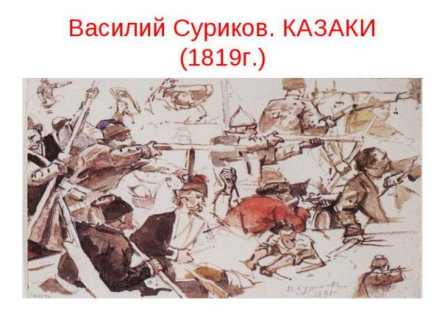 Василий Суриков. КАЗАКИ (1819г.)