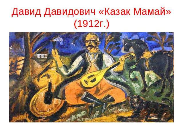 Давид Давидович «Казак Мамай» (1912г.)