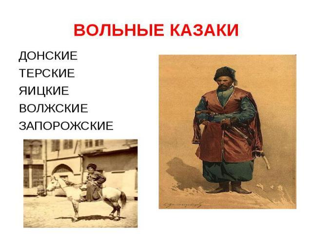 ВОЛЬНЫЕ КАЗАКИ ДОНСКИЕТЕРСКИЕЯИЦКИЕВОЛЖСКИЕЗАПОРОЖСКИЕ