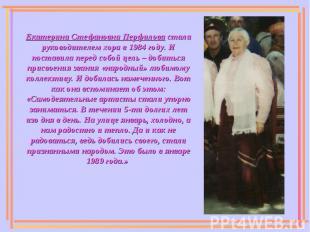 Екатерина Стефановна Перфилова стала руководителем хора в 1984 году. И поставила