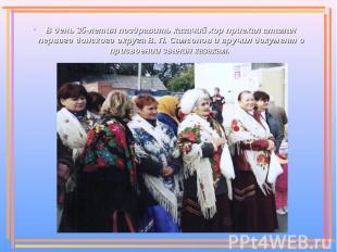 В день 35-летия поздравить казачий хор приехал атаман первого донского округа В.