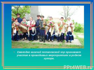Ежегодно казачий потаповский хор принимает участие в проводимых мероприятиях в р