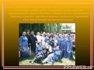 В настоящее время народный казачий хор хутора Потапов по-прежнему свято несет эс