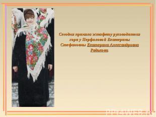 Сегодня приняла эстафету руководителя хора у Перфиловой Екатерины Стефановны Ека