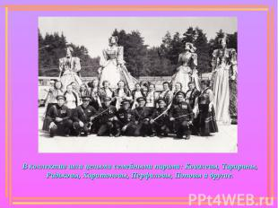 В коллектив шли целыми семейными парами: Ковалевы, Тарарины, Радьковы, Харитонов