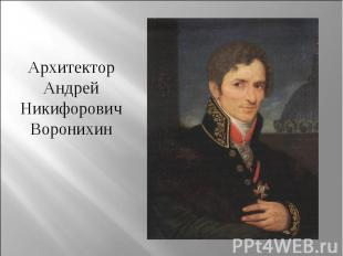 Архитектор Андрей Никифорович Воронихин