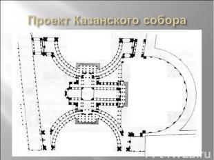 Проект Казанского собора