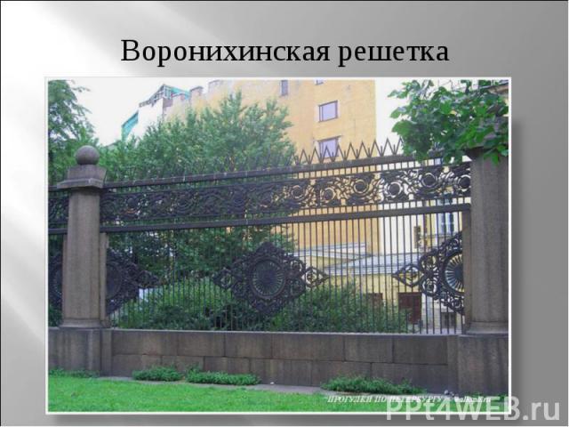 Воронихинская решетка