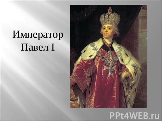 Император Павел I