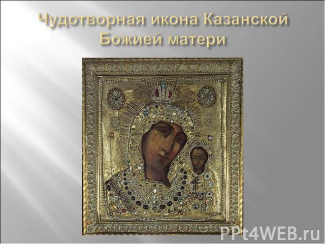 Чудотворная икона Казанской Божией матери