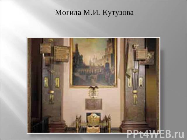 Могила М.И. Кутузова