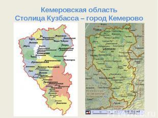 Кемеровская областьСтолица Кузбасса – город Кемерово