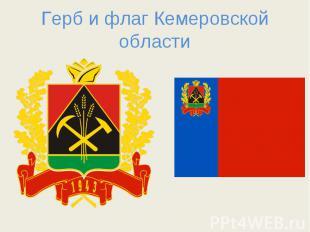 Герб и флаг Кемеровской области