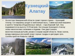Кузнецкий Алатау На востоке Кемеровской области лежит горная страна— Кузнецкий А