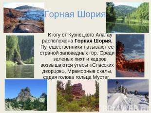 Горная Шория К югу от Кузнецкого Алатау расположена Горная Шория. Путешественник