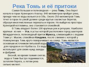 Река Томь и её притоки Самая большая и полноводная — река Томь. Она берет начало