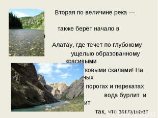 Вторая по величине река — Кия. Она также берёт начало в Кузнецком Алатау, где те