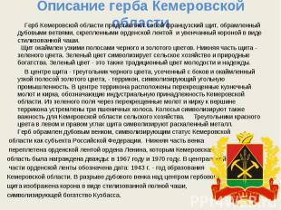 Описание герба Кемеровской области Герб Кемеровской области представляет собой ф